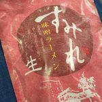 2016/5/30 お土産のラーメン