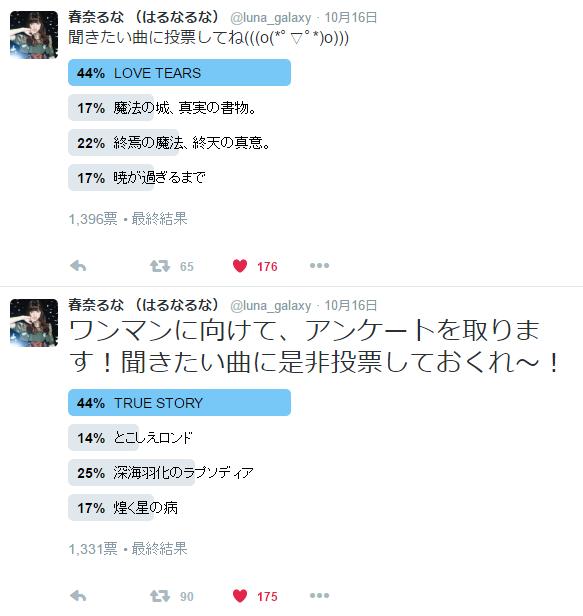 20161016の2つのツイート