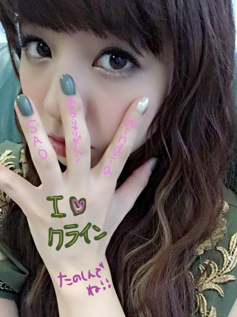 2016/10/28 Line Blog 「「ホロウ・リアリゼーション」リンクスタート!」