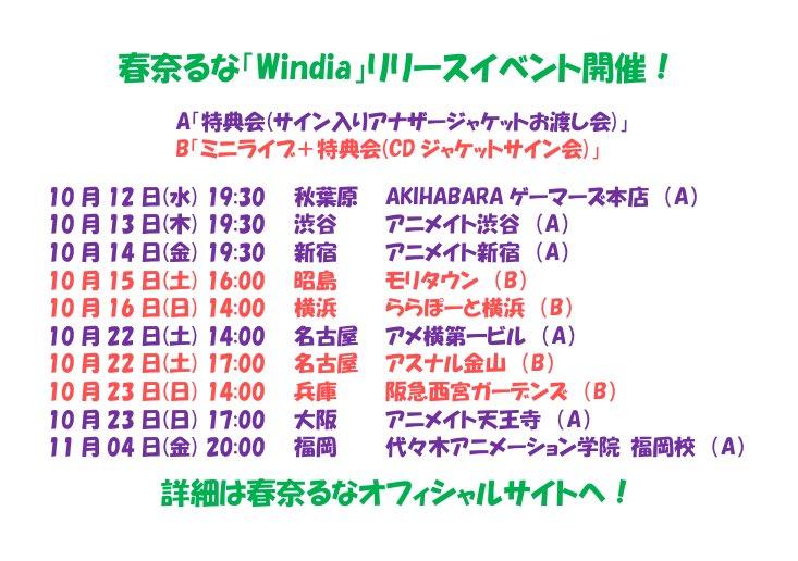 2016/10/4 Windia リリースイベント。「ライブ」とありますので,るなるが作ったのではなさそうです。