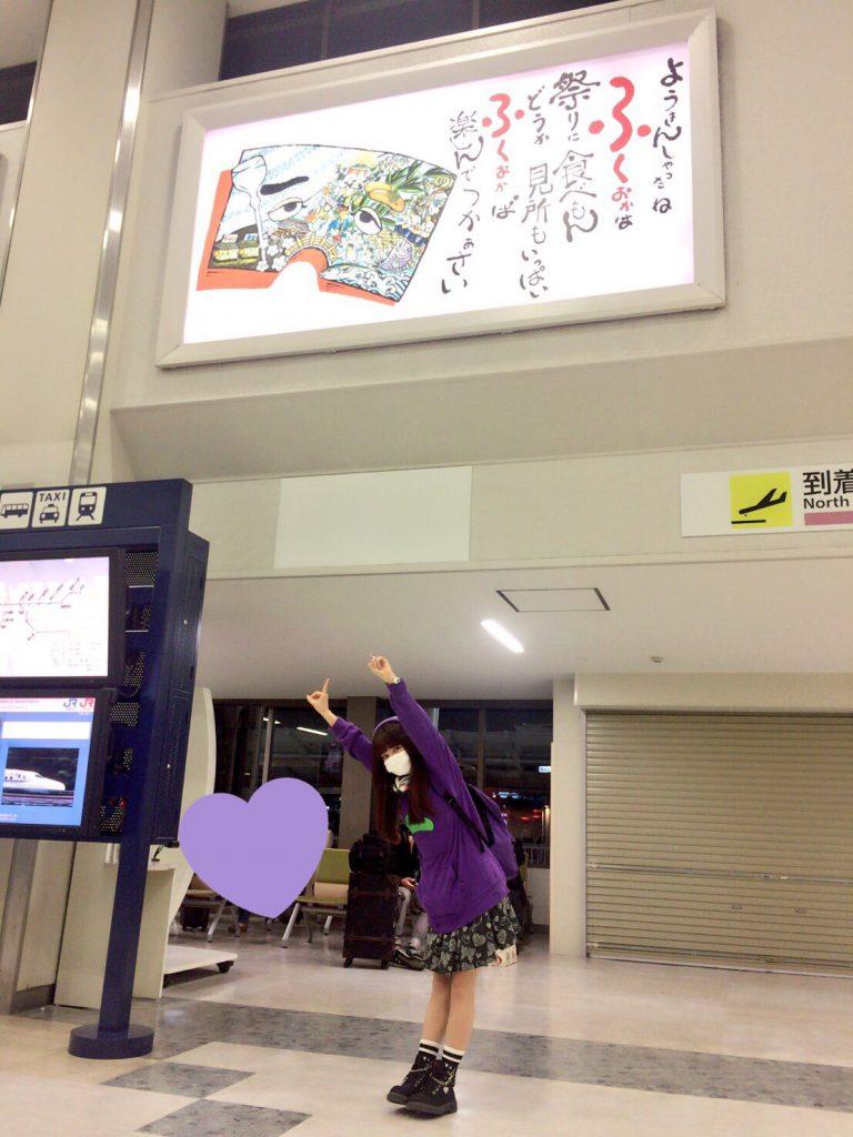 2016/11/4 のツイート「福岡ついた!!!!!!」