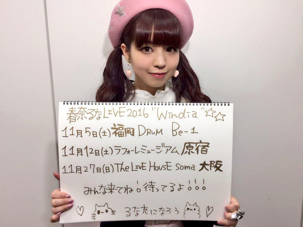 2016/11/4のツイート「ついに!!ツアーがスタートします!福岡!東京!大阪!の3公演(((o(*゚▽゚*)o)))!!みんな是非遊びに来てね!君もるな充になろう!!」