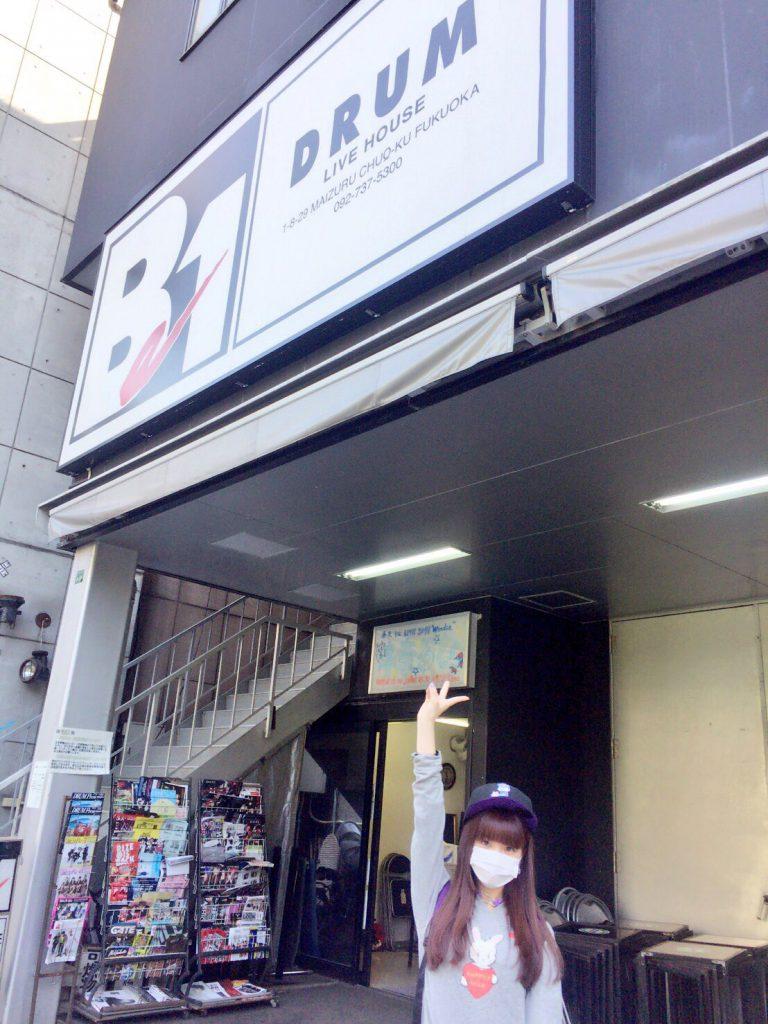 2016/11/4のツイート 「みんなおはよう!福岡はものすごくいい天気だよ!今日はみんなで楽しい時間を作ろうね(((o(*゚▽゚*)o)))るな充!るな充!」